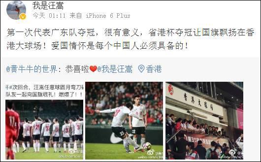"""同为广东队球员的廖均健,也在微博发文:""""输赢都没有一个爱国的心重要"""",""""进球后向国旗敬礼的庆祝就是最好的回应""""。"""