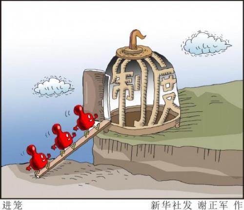 中纪委七次全会今起召开 2017年反腐会怎么干