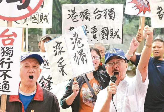 """公众抗议""""港独滚蛋"""""""