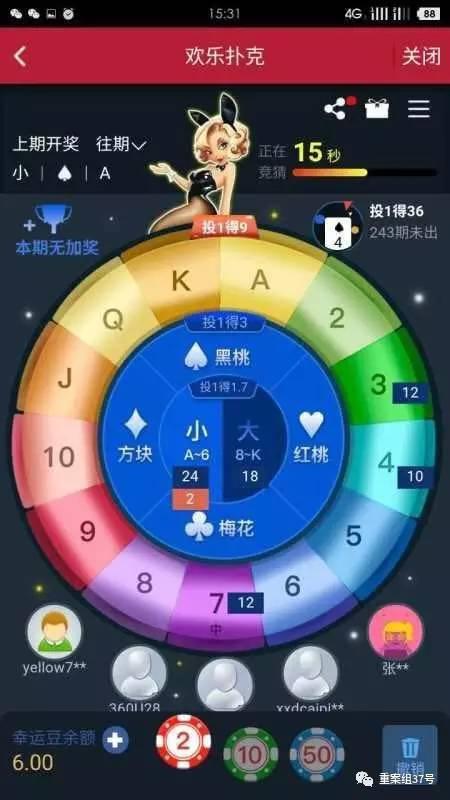 """▲A平台推出的""""欢乐扑克""""游戏。网络截图"""