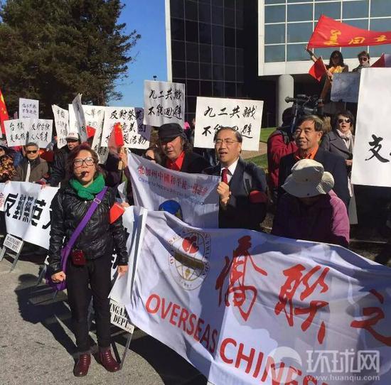 """""""北加州和统会""""会长邹志强在抗议人群中(右二举横幅者)"""