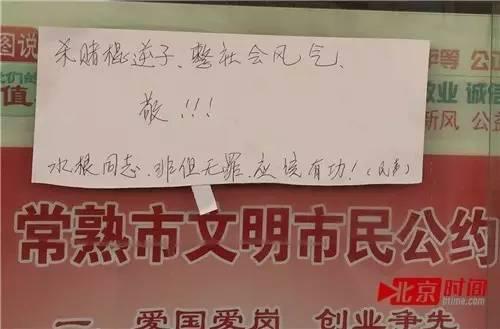 """村民们把朱水根""""大义灭亲""""的纸条贴在村委会公示栏上 图/北京时间 尹志艳"""
