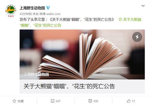 上海家养植物园开展有限义务公司民间微博截图