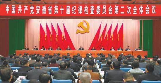 1月22日下午,安徽省纪委十届二次全会召开第二次大会。 合肥在线 图