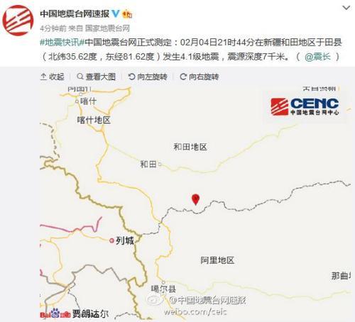 图片来源:中国地震台网速报微博截图