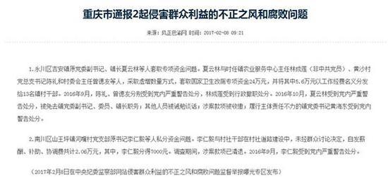 """重庆转达2起损害大众好处的不正之风跟腐朽成绩。""""风正巴渝网""""截图"""