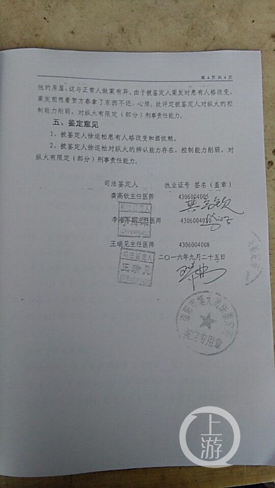 司法鉴定书。受访者供图