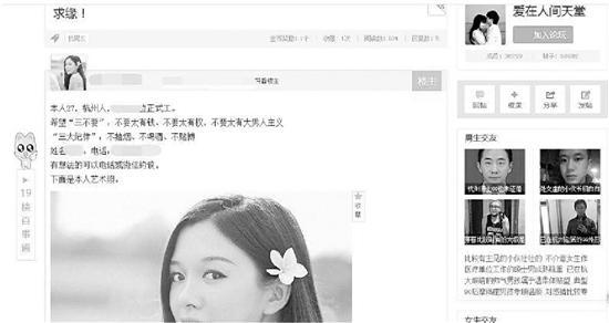 刊登在网站上的李姑娘的征婚信息。