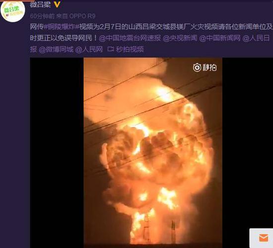 """之后,@新浪安徽 也在放出的视频下评论:""""视频来自网络,信源待考证。"""""""
