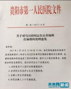 网曝贵阳市第一人民医院文件《关于对马某某同志在公开场合打麻将的处置惩罚意见》