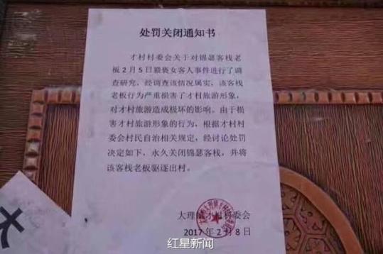 对客栈的处罚关闭通知书(图片来源:红星新闻)