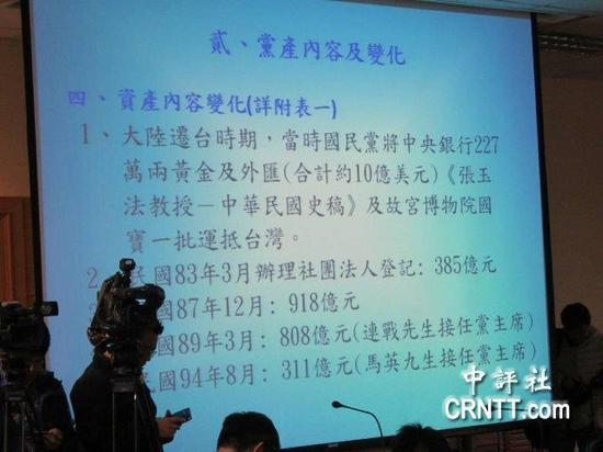 """国民党中常会PPT显示,""""大陆迁台""""时期,国民党把当时""""中央银行""""227万两黄金以及故宫博物院的国宝运抵台湾"""