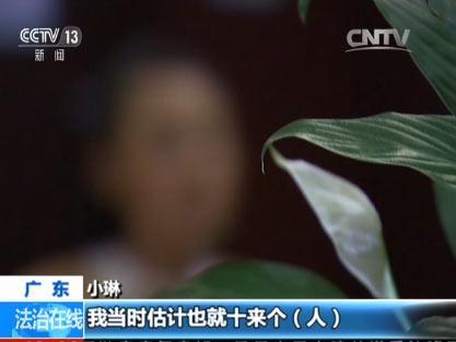 受害人 小琳:我当时估计也就10来个。