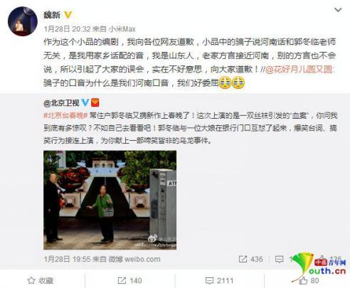 小品魏新编剧通过微博向网友致歉