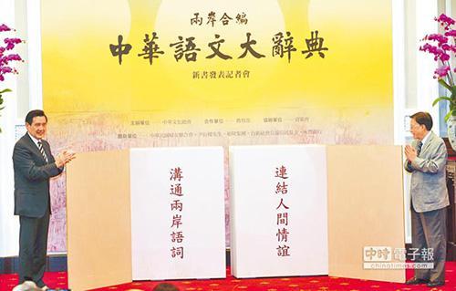 2016年4月20日,时任台湾地区领导人的马英九(左)与时任中华文化总会会长刘兆玄(右),共同完成两岸合编《中华语文大辞典》揭书仪式
