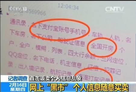 很快,记者就被多名信息贩子主动加为好友,随后又被拉进了10多个兜售个人信息的QQ群。