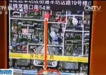 信息贩子发来的定位图显示小王在北京西站附近