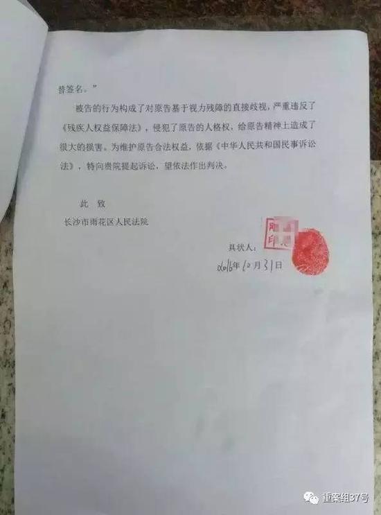 石志刚起诉银行的起诉状。 受访者供图