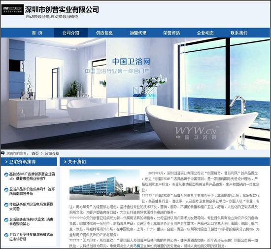 """深圳创普公司官网上说其商标名称的含义是""""创思精奇,普及利民"""""""