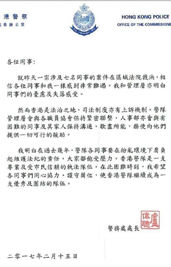 香港警务处长15日声明