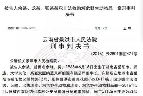 余峰当时因为何种原因购买穿山甲,裁判文书并未透露,目前也已无法查证。