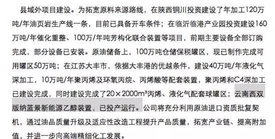 山东晨曦官网对蓝景新能源项目介绍
