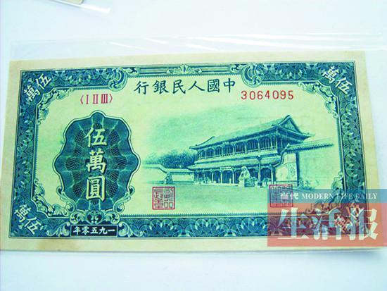 """赵爱国收藏的5万元""""收割机""""版。"""