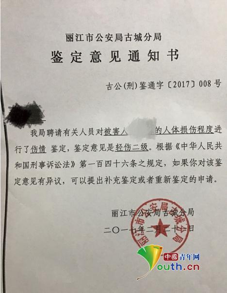 丽江市公安局古城分局出具的鉴定意见通知书。