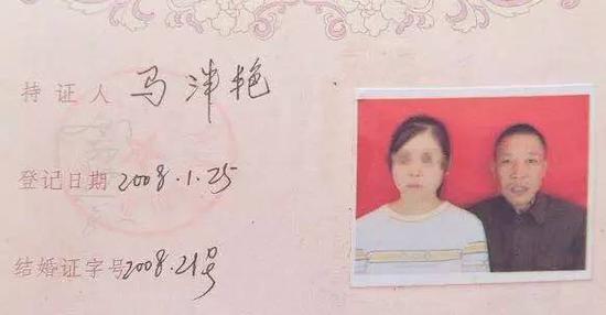 马泮艳和陈学生的结婚证件。