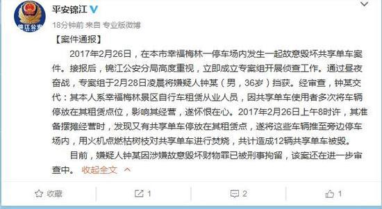 """成都市公安局锦江分局官微""""平安锦江""""截图"""