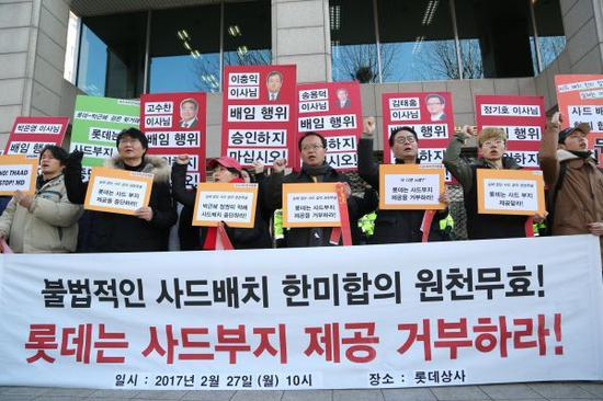 """韩国民众抗议乐天集团同意与军方交换""""萨德""""用地。新华社发"""