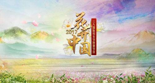 看巾帼力量筑中国梦想