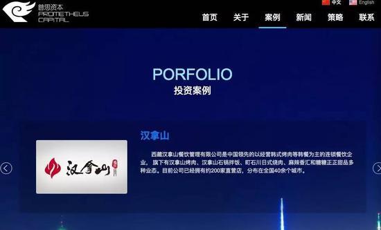 (普思投资官网上,汉拿山被列为投资案例)