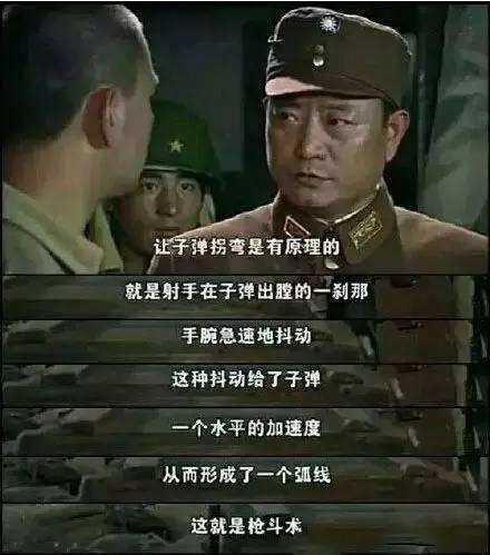 当过兵的人都知道,这哪是什么枪斗术,这在部队,叫:脱靶!