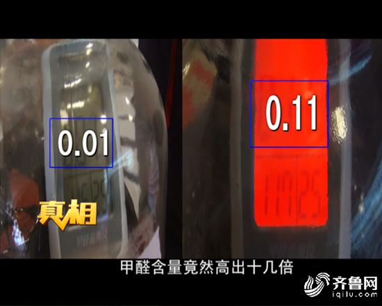 济南市民高女士购置的原厂车膜甲醛含量竟然横跨十几倍