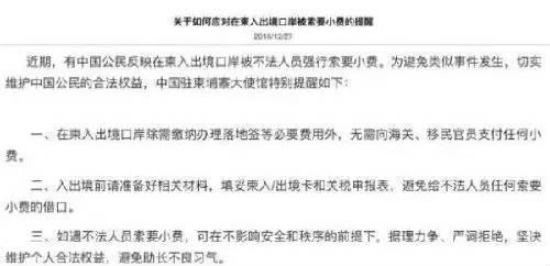▲中国驻柬埔寨大使馆官网截图