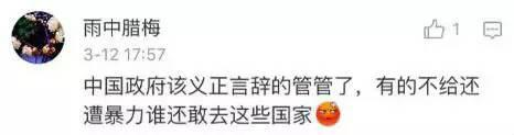 """两个多月来,多个驻外使馆为中国游客""""维权"""""""