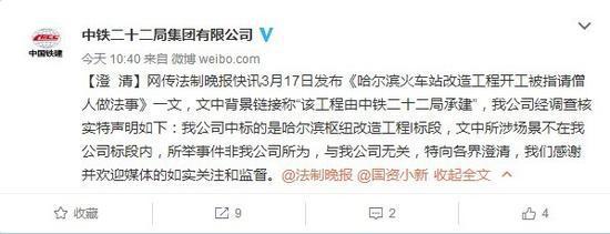 中铁二十二局在其官方微博上回应