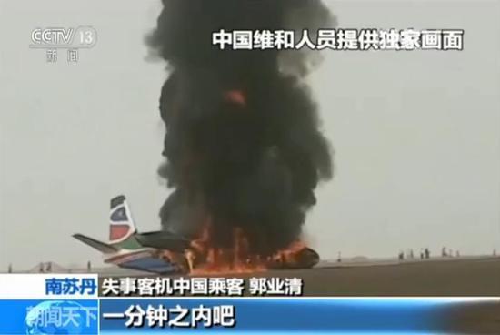 失事客机中国乘客 郭业:一分钟吧,很快整个机舱都起大火了。