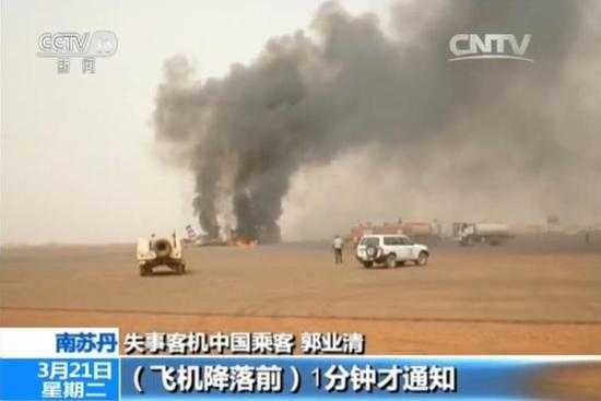 失事客机中国乘客 郭业清:(降落前) 1分钟才通知。系安全带,要降落了。听到机舱里一片乱,一片慌叫,一片哭喊。