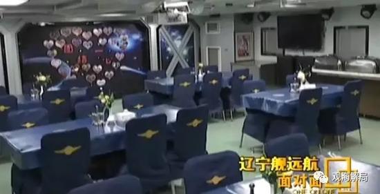 辽宁舰上的餐厅