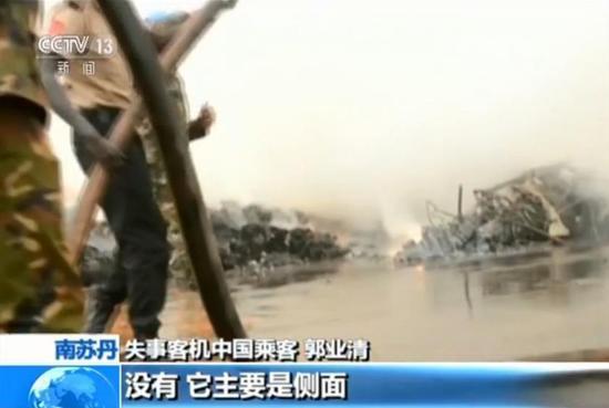 央视记者 陈丽:当时您看到后面已经起火爆炸了吗?