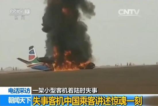 央视记者 陈丽:飞机降落的时候你感觉有什么异样吗?