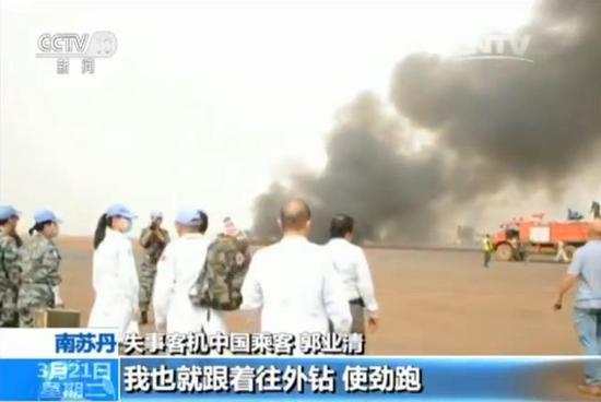 央视记者陈丽:那您是第一时间逃出来了吗?