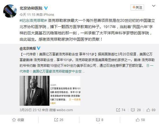 洛克菲勒基金会还对中国高等教育发展给予很大资助。