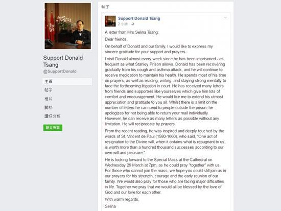 曾鲍笑薇在信中表示,曾荫权收到很多来自各方友好及支持者的慰问卡和信件,给予他慰问与鼓励(社交网站截图)