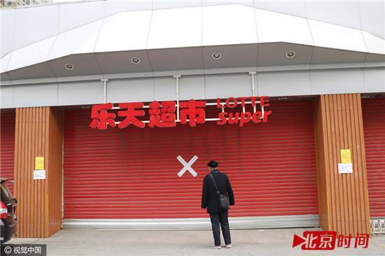 3月17日,北京,朝阳区广渠路66号百环家园的乐天超市停业整改,大门紧关,门上还贴上了消防封条。