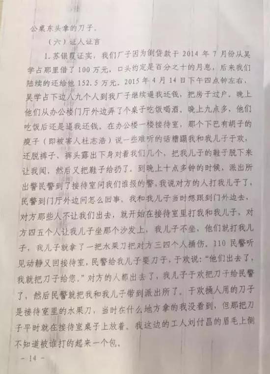 《法制日报》微信号披露的本案判决文书,苏银霞证言部分