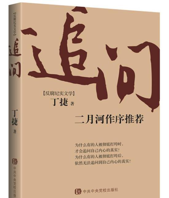 二月河力荐反腐新书《追问》:落马部级高官自述与女明星情史