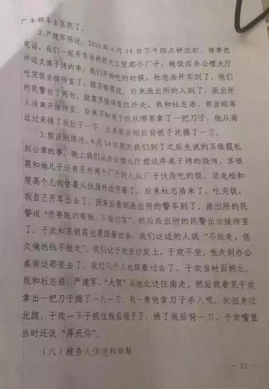 《法制日报》微信号披露的本案判决文书,被害人陈述部分